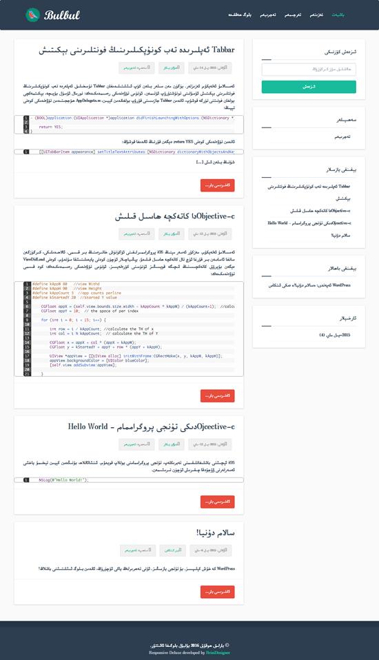 bulbul-bashbet [Wordpress ئۇسلۇبى] بۇلبۇل بلوگى ئۇسلۇبى - Deluxe - uyghurbeg